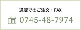 fax:0745-48-7974
