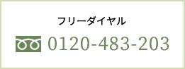 tel:0120-483-203